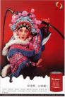 房地产及关联品0010,房地产及关联品,中国广告作品年鉴2006,花旦 唱戏 人生 舞台 动作  饮料