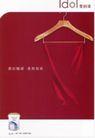 房地产及关联品0014,房地产及关联品,中国广告作品年鉴2006,真丝触感  柔然而来   丝巾 衣架  晾 比较  爱的漆