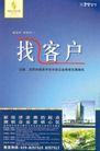 房地产及关联品0015,房地产及关联品,中国广告作品年鉴2006,找客户  介绍  杂志  西部电子