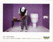 房地产及关联品0026,房地产及关联品,中国广告作品年鉴2006,工人 卫间间 地板