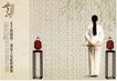 房地产及关联品0034,房地产及关联品,中国广告作品年鉴2006,家装 壁纸 装修