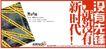 房地产及关联品0037,房地产及关联品,中国广告作品年鉴2006,新时代 先锋 商家