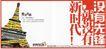 房地产及关联品0038,房地产及关联品,中国广告作品年鉴2006,禁止 美学 地址