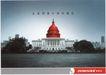 房地产及关联品0046,房地产及关联品,中国广告作品年鉴2006,白宫 效果图 油漆
