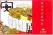 房地产及关联品0050,房地产及关联品,中国广告作品年鉴2006,安居 天下 居家