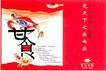 房地产及关联品0052,房地产及关联品,中国广告作品年鉴2006,甘食 鸟儿 乐园