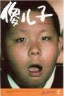 文化公共服务及其它0006,文化公共服务及其它,中国广告作品年鉴2006,傻儿子 ��相  目光 无神 张口  表演