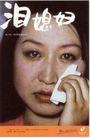 文化公共服务及其它0007,文化公共服务及其它,中国广告作品年鉴2006,泪媳妇 拭泪 双眼通红  难过  电影海报  母亲的担忧