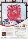 文化公共服务及其它0010,文化公共服务及其它,中国广告作品年鉴2006,窗花  家  大众心里 家庭收视高  窗格