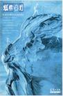 文化公共服务及其它0011,文化公共服务及其它,中国广告作品年鉴2006,燃情8月  期刊 杂志  翅膀 受伤 断裂 主题