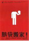 文化公共服务及其它0017,文化公共服务及其它,中国广告作品年鉴2006,脑袋搬家 提着 圆 白色 血腥