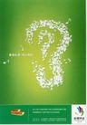 文化公共服务及其它0018,文化公共服务及其它,中国广告作品年鉴2006,耳朵 听力  志愿北京  激情乐章 用心倾听 感受