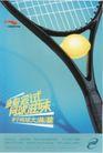 文化公共服务及其它0025,文化公共服务及其它,中国广告作品年鉴2006,柠檬 球拍 运动