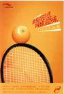 文化公共服务及其它0026,文化公共服务及其它,中国广告作品年鉴2006,橙子 水果 尝试