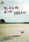 文化公共服务及其它0027,文化公共服务及其它,中国广告作品年鉴2006,足球 球场 体育