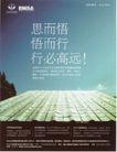 文化公共服务及其它0028,文化公共服务及其它,中国广告作品年鉴2006,论语 开发商 房顶