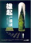 文化公共服务及其它0031,文化公共服务及其它,中国广告作品年鉴2006,载体 轻易展 地址