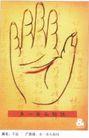文化公共服务及其它0035,文化公共服务及其它,中国广告作品年鉴2006,手掌 掌纹 头脑线