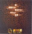 文化公共服务及其它0039,文化公共服务及其它,中国广告作品年鉴2006,面对面 Face 墙壁