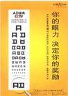 文化公共服务及其它0041,文化公共服务及其它,中国广告作品年鉴2006,眼力 视力表 奖励