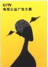 文化公共服务及其它0042,文化公共服务及其它,中国广告作品年鉴2006,电视 公益广告 大赛