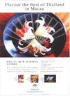 文化公共服务及其它0044,文化公共服务及其它,中国广告作品年鉴2006,Flavour 百合 鲜花
