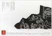 文化公共服务及其它0050,文化公共服务及其它,中国广告作品年鉴2006,时机 打铁 工匠