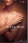 服饰及关联品0002,服饰及关联品,中国广告作品年鉴2006,赤裸 颈部 遮住 悬挂 式样