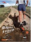 服饰及关联品0011,服饰及关联品,中国广告作品年鉴2006,傲视崎岖 步步皆坦途  跑步 结构 功能 迈步  向前冲