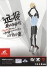 服饰及关联品0012,服饰及关联品,中国广告作品年鉴2006,