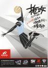 服饰及关联品0014,服饰及关联品,中国广告作品年鉴2006,