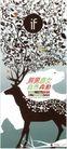 服饰及关联品0024,服饰及关联品,中国广告作品年鉴2006,鹿 动物 自然