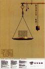 服饰及关联品0027,服饰及关联品,中国广告作品年鉴2006,称 度量 斤两
