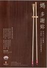 服饰及关联品0028,服饰及关联品,中国广告作品年鉴2006,母亲 母亲节 节日