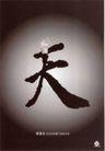 服饰及关联品0029,服饰及关联品,中国广告作品年鉴2006,绿激光 天 光点