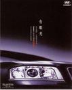 汽车及关联品0001,汽车及关联品,中国广告作品年鉴2006,北京现代 汽车  车灯 局部特写  有眼光