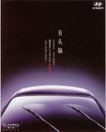 汽车及关联品0002,汽车及关联品,中国广告作品年鉴2006,有头脑 车头 流线型  光滑 贵气