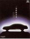 汽车及关联品0003,汽车及关联品,中国广告作品年鉴2006,模型 影约  灯光 焦点 停放