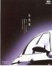 汽车及关联品0004,汽车及关联品,中国广告作品年鉴2006,亮度  光泽 抛光 车身 部位