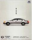 汽车及关联品0006,汽车及关联品,中国广告作品年鉴2006,
