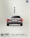 汽车及关联品0007,汽车及关联品,中国广告作品年鉴2006,