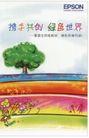 汽车及关联品0011,汽车及关联品,中国广告作品年鉴2006,携手共创 绿色世界 美化  绿化环境 生物 平衡  春意盎然