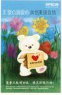 汽车及关联品0013,汽车及关联品,中国广告作品年鉴2006,汇聚点滴爱心 共创美丽自然 小熊 爱心箱 捐献  回收 行动