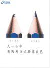 汽车及关联品0025,汽车及关联品,中国广告作品年鉴2006,磨练 方正科技 铅笔头