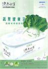 美容卫生用品0019,美容卫生用品,中国广告作品年鉴2006,白菜 洗洁精 浴室 健康 绿色