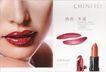 美容卫生用品0023,美容卫生用品,中国广告作品年鉴2006,口红 红唇 化妆品