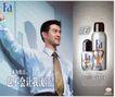 美容卫生用品0026,美容卫生用品,中国广告作品年鉴2006,