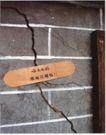药品及保健品0004,药品及保健品,中国广告作品年鉴2006,开裂 砖头 创可贴 古老 怀旧 记忆