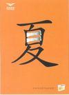 药品及保健品0024,药品及保健品,中国广告作品年鉴2006,夏天 泰达药业  感帽药