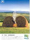 药品及保健品0028,药品及保健品,中国广告作品年鉴2006,烟雾 三九牌 草堆